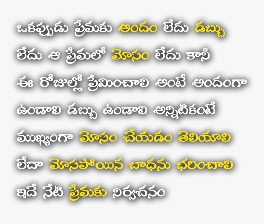 Telugu Love Quotes Png Hd Png Download Telugu Love Quotes Photos Hd Transparent Png Transparent Png Image Pngitem
