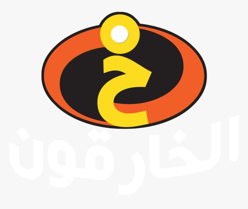 The Incredibles Emblem Png Logo Incredibles Transparent Png Transparent Png Image Pngitem