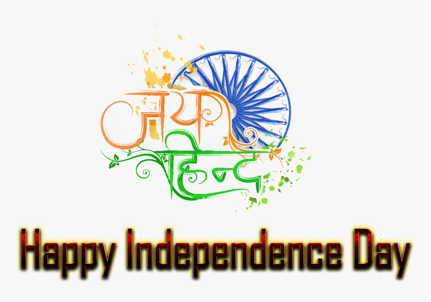 Happy Independence Day Png Png Download Happy Independence Day Png Transparent Png Transparent Png Image Pngitem