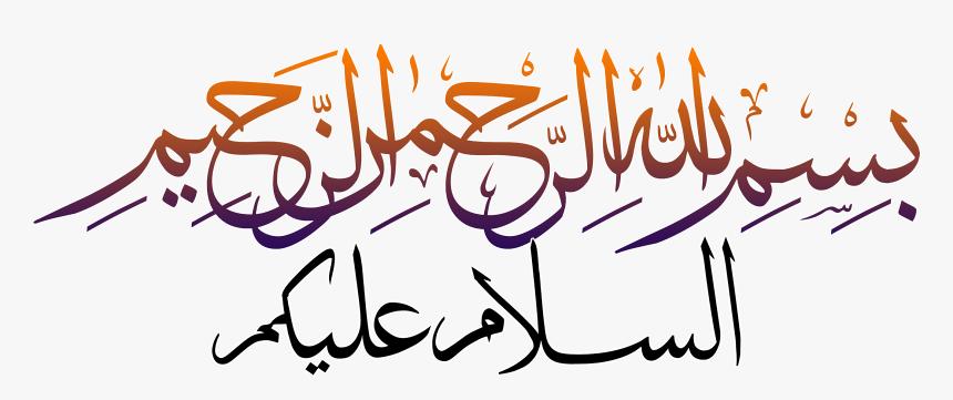 islamic salam assalamualaikum png image assalamualaikum png transparent png transparent png image pngitem assalamualaikum png transparent png