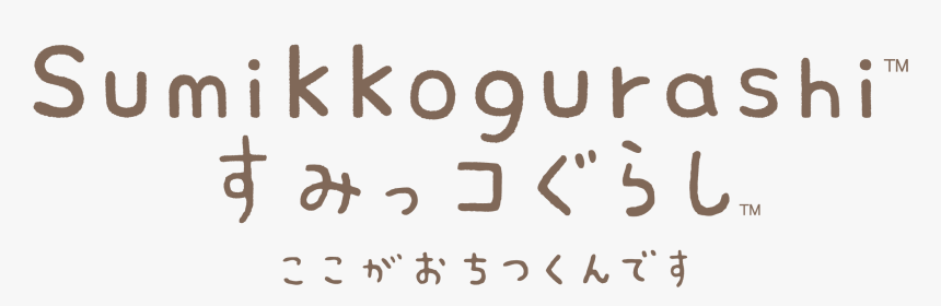 Sumikko Gurashi Logo Png Hd, Transparent Png , Transparent Png Image -  PNGitem