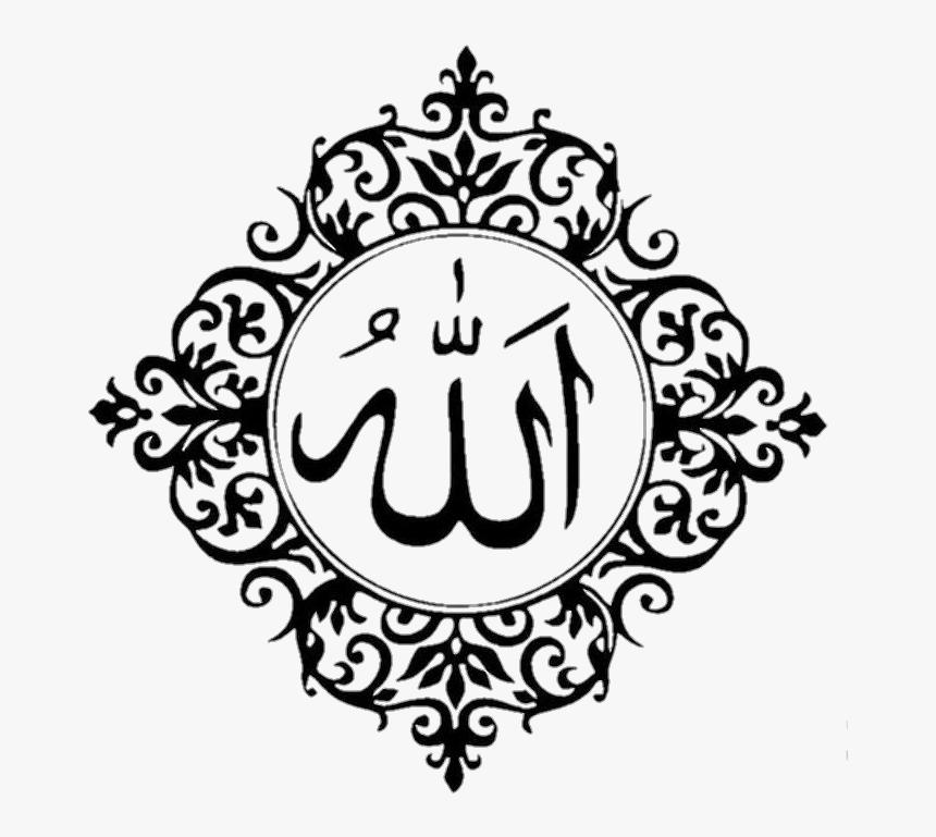 Allah Islamic Art Sketsa Kaligrafi Allah Dan Muhammad Hd Png Download Transparent Png Image Pngitem